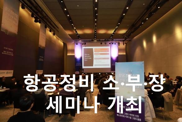 (한국경제) 인천산학융합원, 항공정비 소·부·장 세미나 개최 썸네일