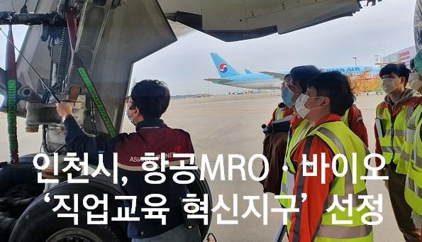(인천투데이) 인천시, 항공MRO·바이오 '직업교육 혁신지구' 선정 썸네일