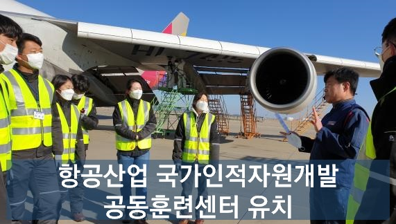 (e-대한경제) 인천시, 항공산업 국가인적자원개발 공동훈련센터 유치 썸네일